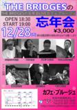 2017/12/28 The Bridges