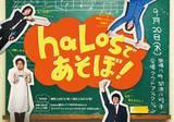 2018/9/20 halos-1