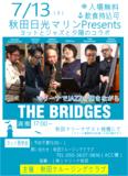2019/7/13秋田マリーナ